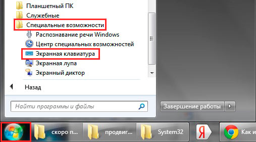 Не работает экранная клавиатура Windows 7 что делать